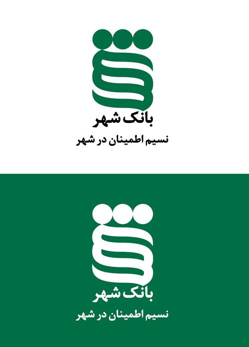 گرافیست و عکاس صنعتیطراحی لوگو جدید برای بانک شهر